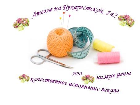 13073322a09d3 Ателье одежды | Первое недорогое ателье одежды в Санкт-Петербурге